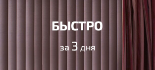 Жалюзи и Рулонные шторы в Ростове